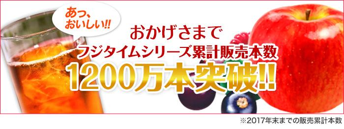 1200万本突破!!